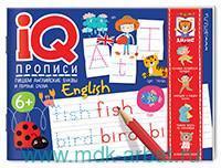 Пишем английские буквы и первые слова