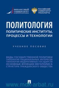 Политология : политические институты, процессы и технологии : учебное пособие