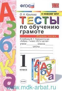 Тесты по обучению грамоте : 1-й класс. Ч.1 : к учебнику В. Г. Горецкого и др. «Азбука. 1-й класс» (ФГОС) (к новому учебнику)