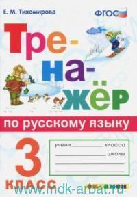 Тренажер по русскому языку : 3-й класс : ко всем действующим учебникам (ФГОС)