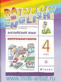 Английский язык : 4-й класс : контрольные работы к учебнику О. В. Афанасьевой, И. В. Михеевой