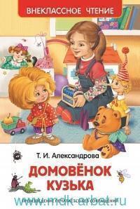 Домовенок Кузька : сказочная повесть