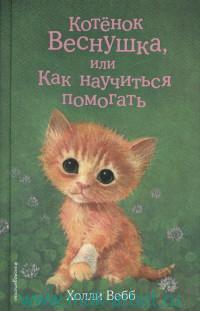 Котёнок Веснушка, или Как научиться помогать : повесть