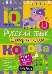 Русский язык. Словарные слова : 7+