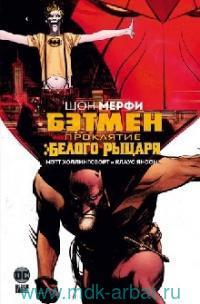 Бэтмен : Проклятие Белого Рыцаря : графический роман