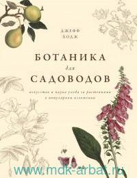 Ботаника для садоводов