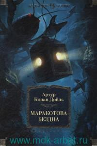 Маракотова бездна : роман, рассказы
