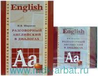 Разговорный английский в диалогах = Conversational English in Dialogues