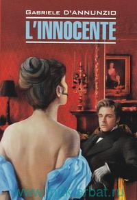 Невинный = L'innocente : книга для чтения на итальянском языке