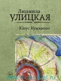 Казус Кукоцкого : роман