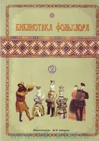Библиотека фольклора. Вып.2. Русские народные песни : для голоса с аккомпанементом фортепиано и гитары