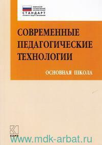 Современные педагогические технологии основной школы в условиях ФГОС (ФГОС ООО)