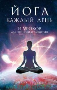 Йога каждый день : 14 уроков для энергии и развития