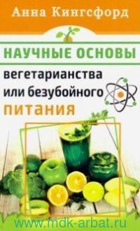 Научные основы вегетарианства или безубойного питания