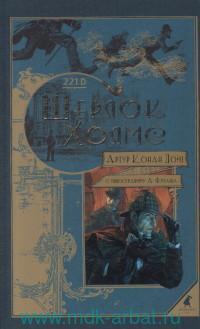 Шерлок Холмс : повести и рассказы