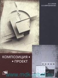 Композиция-проект: опыт реализации взаимосвязи композиционной и проектной дисциплин : учебное пособие