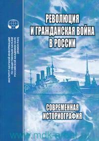 Революция и Гражданская война в России : Современная историография : сборник статей, обзоров и рефератов