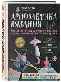 Арифметика вязания : авторская методика расчетов и вязания одежды с имитацией втачного рукова