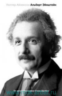 Альберт Эйнштейн : его жизнь и его Вселенная