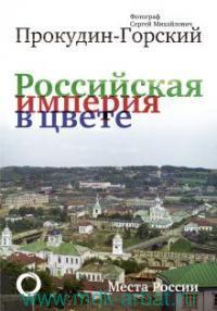 Российская империя в цвете : Места России