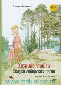 Хозяйка тайги : Сказки сибирских лесов