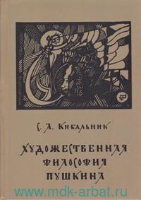 Художественная философия Пушкина : очерки