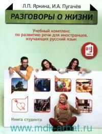 Разговоры о жизни : учебный комплекс по развитию речи для иностранцев, изучающих русский язык : книга студента