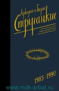 Собрание сочинений. 1985-1990. Т.9. Отягощенные злом ; Жиды города Питера