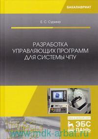 Разработка управляющих программ для системы ЧПУ : учебное пособие