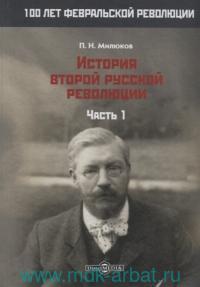 История второй русской революции. В 3 ч. Ч.1