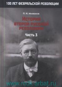 История второй русской революции. В 3 ч. Ч.3
