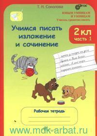 Учимся писать изложение и сочинение : 2-й класс : рабочие тетради : в 2 ч. (ФГОС)