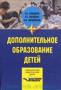 Дополнительное образование детей : учебное пособие для студентов педагогических училищ и колледжей