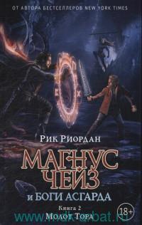 Магнус Чейз и боги Асгарда. Кн.2. Молот Тора