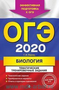ОГЭ 2020. Биология : тематические тренировочные задания