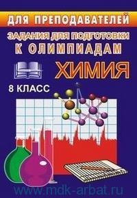 Химия : 8-й класс : задания для подготовки к олимпиадам