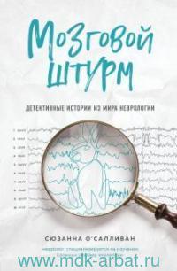 Мозговой штурм : детективные истории из мира неврологии