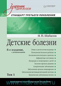 Детские болезни : учебник для вузов. В 2 т. Т.1