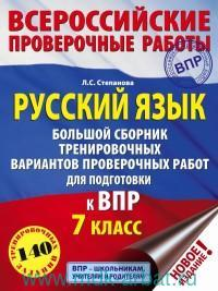 Русский язык : большой сборник тренировочных вариантов проверочных работ для подготовки к ВПР : 7-й класс