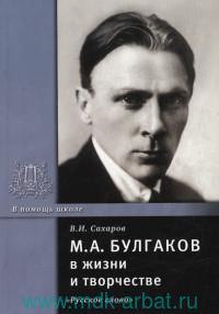 М. А. Булгаков в жизни и творчестве : учебное пособие