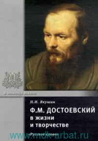 Ф. М. Достоевский в жизни и творчестве : учебное пособие для школ, гимназий, лицеев и колледжей