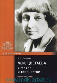 М. И. Цветаева в жизни и творчестве : учебное пособие для школ, гимназий, лицеев и колледжей