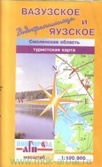 Вазузское и Яузское водохранилища : туристская карта : М 1:100 000 : Смоленская область