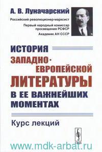 История западноевропейской литературы в ее важнейших моментах : курс лекций