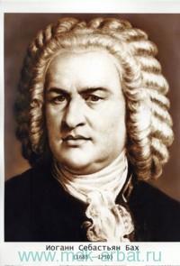 Иоганн Себастьян Бах (1685-1750) : портрет