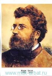 Жорж Бизе (1838-1875) : портрет