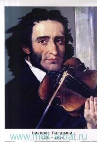 Никколо Паганини (1782-1840) : портрет