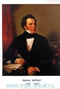 Франц Шуберт (1797-1828) : портрет