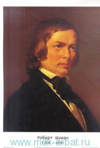 Роберт Шуман (1810-1856) : портрет