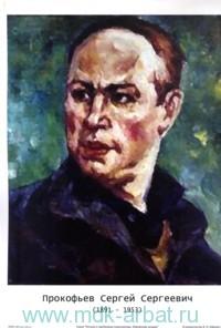 Прокофьев Сергей Сергеевич (1891-1953) : портрет